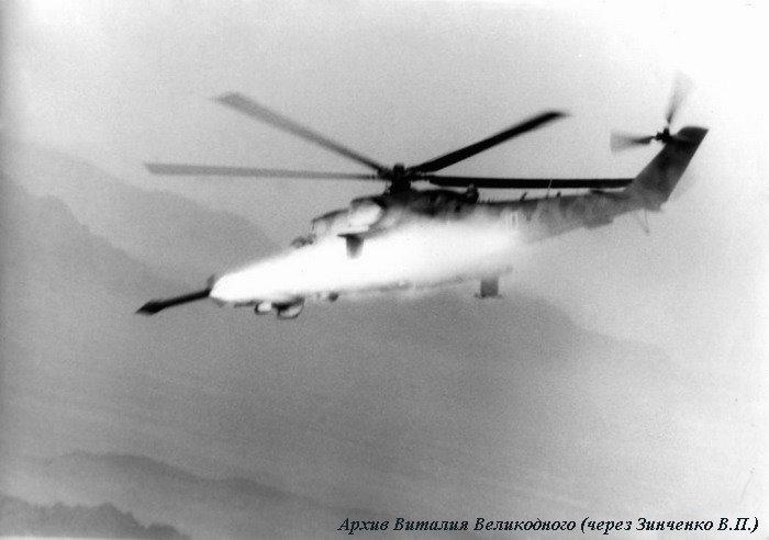Третий пуск С-25 с Ми-24 280-го овп