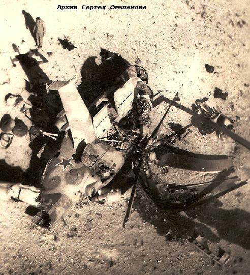 Упавший Ми-24П №20